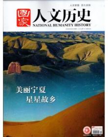 国家人文历史2020年8月1日增刊