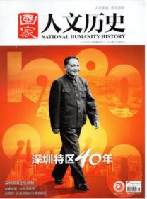 国家人文历史2020年8月15日 8月下第16期