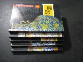 中国嘉德艺术品投资图典: 瓷器 1、2、3、4   杂项5 五册合售