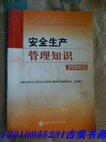 安全生产管理知识:2006版