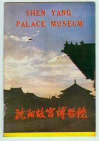 《沈阳故宫博物院》多图片