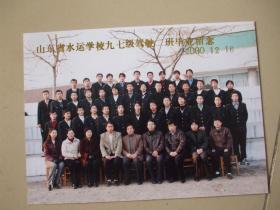 老照片:山东省水运学校九七级驾驶二班毕业留念【2000】