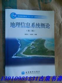 地理信息系统概论(第3版)