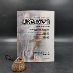 台湾商务版 涂尔干 著;许德衍 译《社会学方法论》