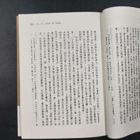 台湾商务版 涂尔干 著;许德衍 译《社會學方法論》