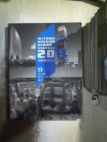国际楼盘设计年鉴2011:4