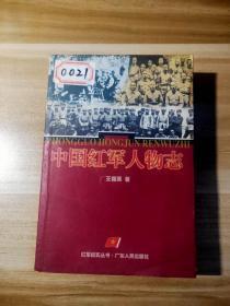 《中国红军人物志》红军纪实丛书