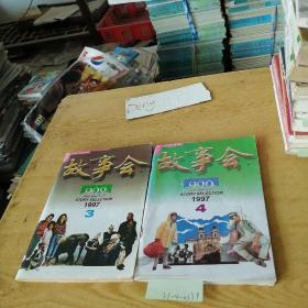 故事会1997(3~4)