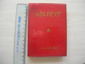 林副主席语录  封面:毛泽东思想万岁   64开332页   1968年  丹东版