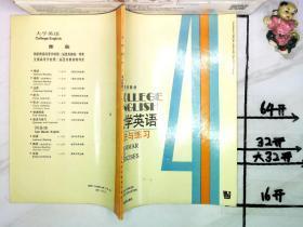 大学英语 4 语法与练习