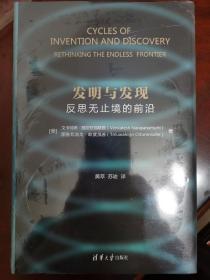 发明与发现:反思无止境的前沿