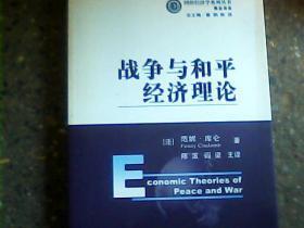 战争与和平经济理论