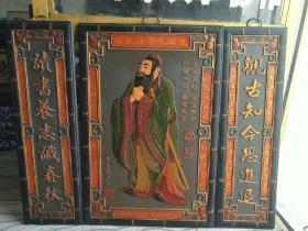 楠木漆器描金彩绘孔子像挂匾中堂一套,纯手工雕刻而成,寓意好。工艺精美,收藏佳品,古色古香,高端大气。高115宽149,全品,