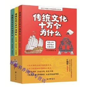 """传统文化十万个为什么全3册 中华书局正版传统文化的百科知识全书大语文配套阅读 全书采用""""一问一答""""的形式,多从生活出发设问,用通俗易懂的语言讲解传统文化知识"""