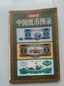 中国纸币图录 2008年版[包邮]