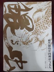 鲲与虫 被禁锢的中国神话与文人