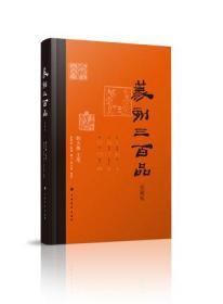 篆刻三百品(珍藏版 16开精装 全一册)