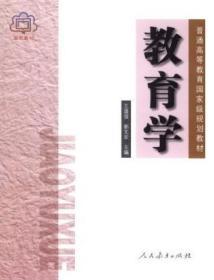 正版 教育学 2009年版 王道俊郭文安 人民教育出版社