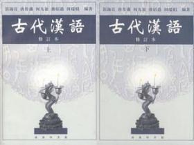 正版!古代汉语(修订本)上下全套2册 郭锡良 商务印书馆