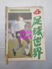 足球世界:1986年第8期(第十三届世界杯足球赛专辑)