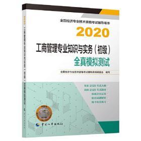 经济师初级2020 工商管理专业知识与实务(初级)全真模拟测试2020 中国人事出版社
