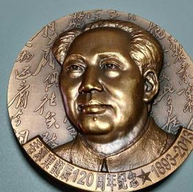 毛泽东诞辰120周年纪念大铜章  直径90毫米  原盒带证书