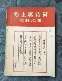 毛主席诗词注释汇集1967年