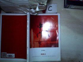 中国作家 影视版2020 1