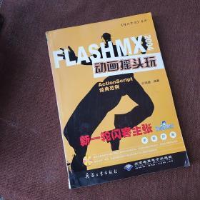 FLASHMX2004动画摇头玩