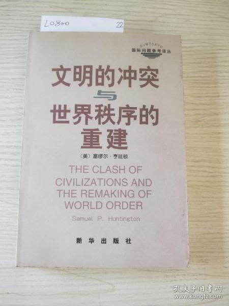 文明的冲突与世界秩序的重建