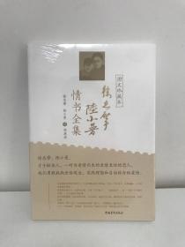 徐志摩陆小曼情书全集(图文珍藏本)