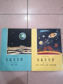 《大众天文学》第一分册,第二分册,两本合售,品佳私藏