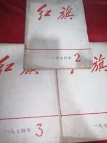 红旗1974年二  三  四  期【三本合售】