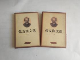 张友渔文选(上下卷、全二册)现货