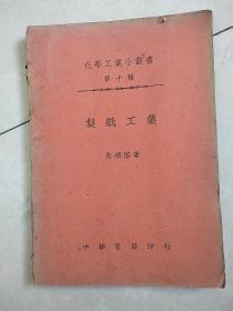 化学工业小丛书第十种,制纸工业