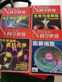科学世界 2009年第3、6、7、8期(4册合售,书边角有磨损!!)
