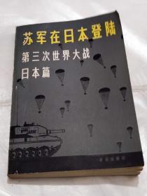 苏军在日本登陆第三次世界大战:日本篇
