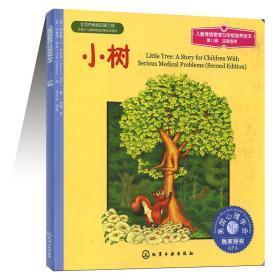 正版现货 儿童情绪管理与性格培养绘本--第八辑逆商培养:小树 米尔斯 9787122181817 化学工业