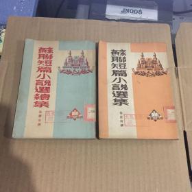 《苏联短篇小说选集》《苏联短篇小说选续集》1950年初版