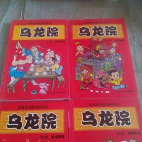 敖幼祥成名作连环漫画系列:乌龙院活宝师徒(卷1.2.3.4.)4本合售