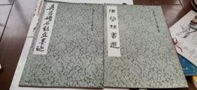 历代法书萃英     吴昌硕石鼓文墨迹和汉简隶书选两本合售