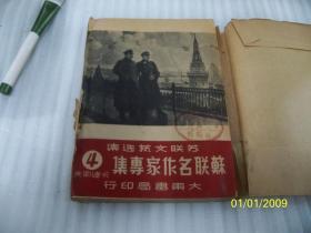 苏联名作家专集.第四辑:卡达耶夫(50年再版)