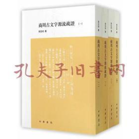商周古文字源流疏証(全四册)