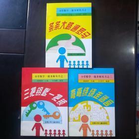 小学数学一题多解丛书 三册全