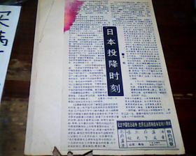 报纸剪报 日本投降时刻