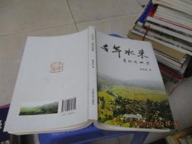 千年水东 : 贵阳史探集   正版现货   品如图    货号77-2
