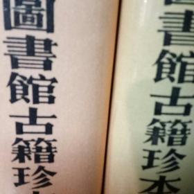 北京图书馆古籍珍本丛刊.72.子部·类书类
