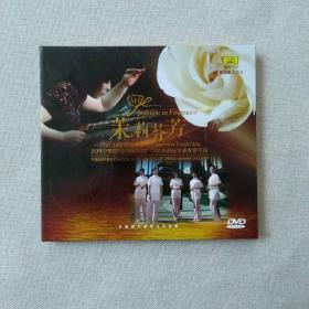 茉莉芬芳(刘月宁教授与茉莉花中外名曲扬琴重奏音乐会)DVD光盘一张