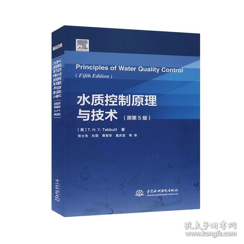 水质控制原理与技术 环境科学书籍