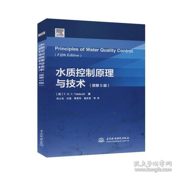 水质控制原理与技术(原第5版)